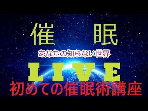 催眠ライブ 2020年2月16日の内容暴露