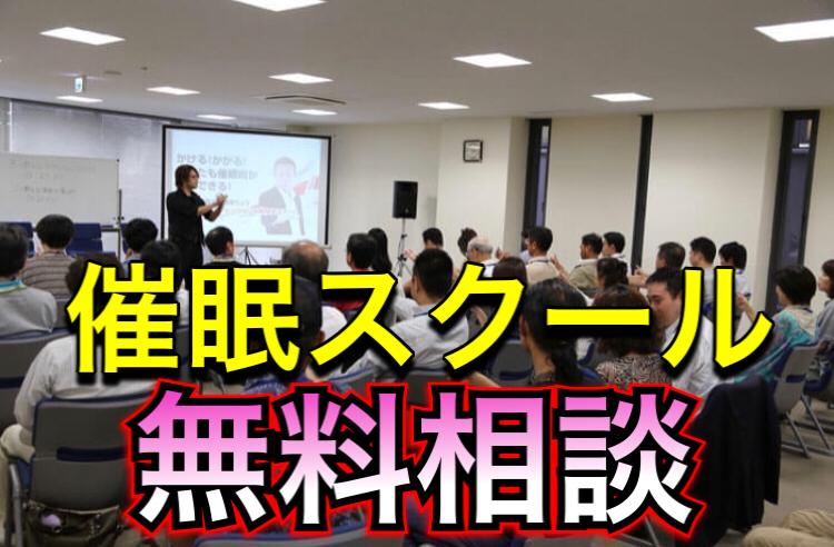 催眠セミナー・スクール無料相談(対面&ネット)